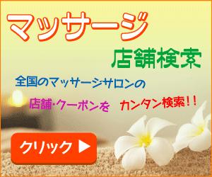 マッサージサロン店紹介